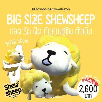 Big Size Shewsheep Doll