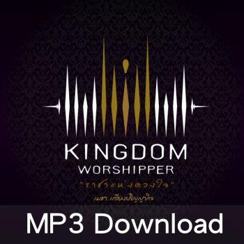MP3 Kingdom Worshipper : ราชาแห่งดวงใจ พร้อมเนื้อเพลงและคอร์ด (Download Only)