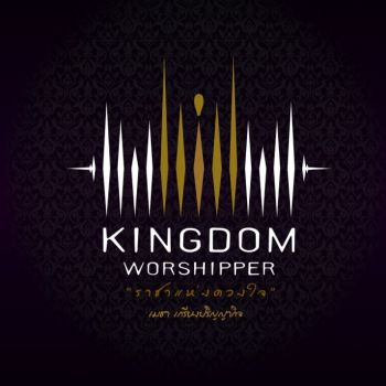 CD Kingdom Worshipper : ราชาแห่งดวงใจ
