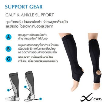 Calf & Ankle Support รุ่น IC3328