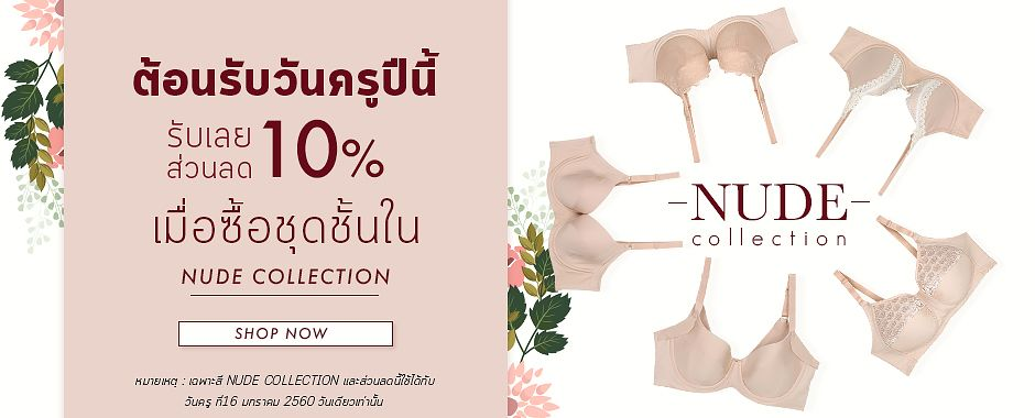 SALE 10% TEACHER DAY