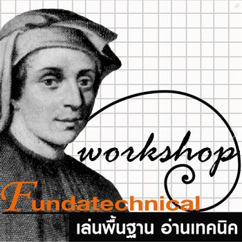 Workshop เล่นพื้นฐาน อ่านเทคนิค