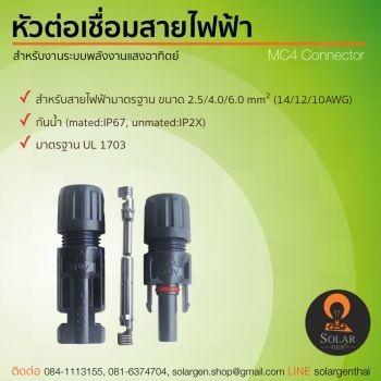 หัวต่อเชื่อมสาย MC4 Connecter