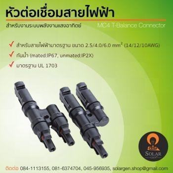 หัวต่อเชื่อมสาย แยก 2 ทาง MC4 T-Balance Connecter