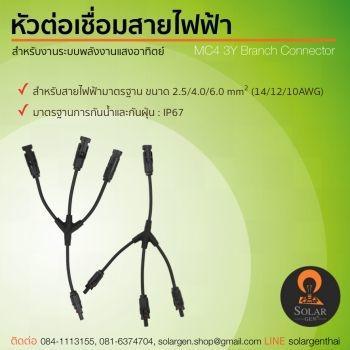 หัวต่อเชื่อมสาย แยก 3 ทาง MC4 3Y Branch Connector