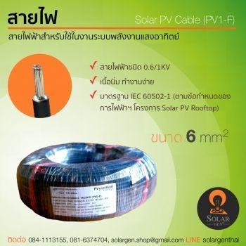สายไฟโซลาร์เซลล์ Solar Cable PV1-F 6 mm2
