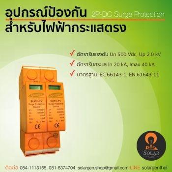 ป้องกันฟ้าผ่ากระแสตรง DC Surge Protection 500V