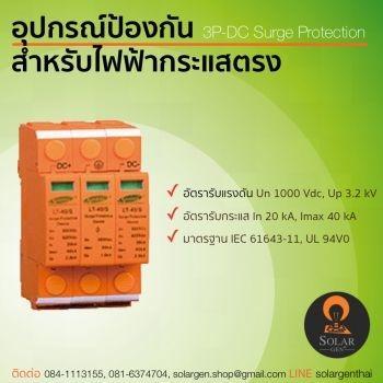 ป้องกันฟ้าผ่ากระแสตรง DC Surge Protection 1000V