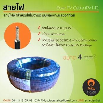 สายไฟโซลาร์เซลล์ Solar Cable PV1-F 4 mm2