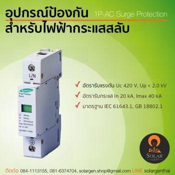 ป้องกันฟ้าผ่ากระแสสลับ 1 ช่อง AC Surge Protection 1P