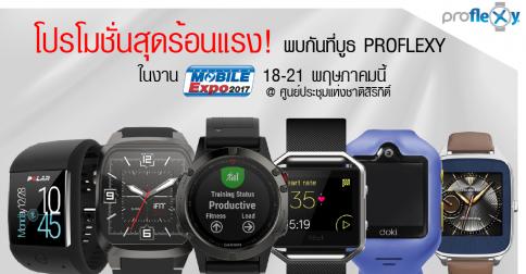 โปรโมชั่นสมาร์ทวอทช์ในงาน Thailand Mobile Expo 2017 18-27 พฤษภาคม