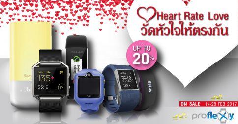 Heart Rate Love วัดหัวใจให้ตรงกัน