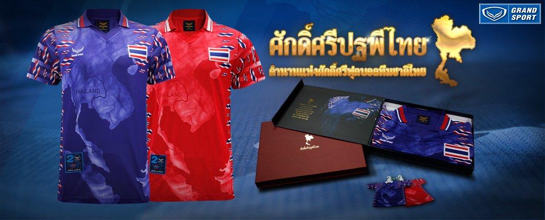 ศักดิ์ศรีปฐพีไทย