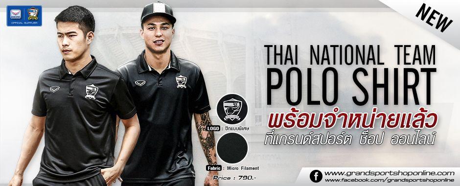 เสื้อโปโลสีดำ ฟุตบอลทีมชาติไทย