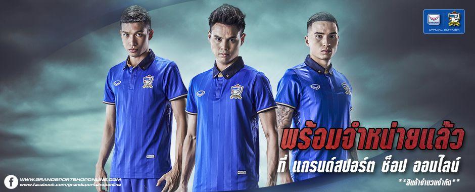เสื้อฟุตบอลทีมชาติไทย 2016