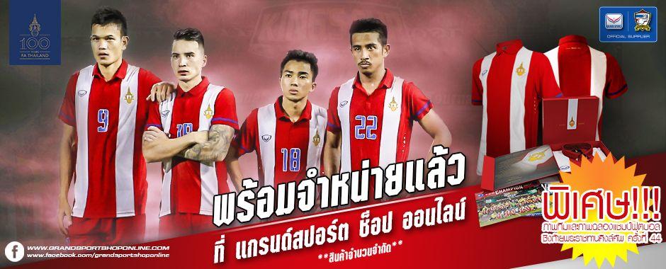 เสื้อฟุตบอล100 ปี ทีมชาติไทย