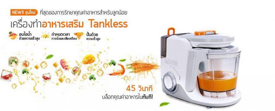 tankless