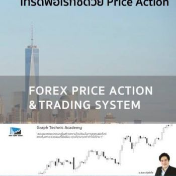 DVD- GTA01-Forex Price Action & Trading System