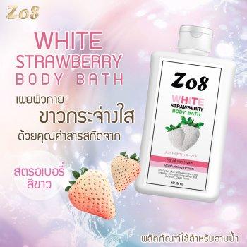 เจลอาบน้ำ สตรอเบอร์รี่สีขาว